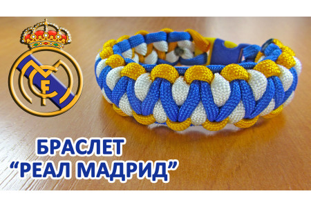 "Браслет из паракорда ""Real Madrid"""